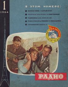 Радио. Выпуск №1 за январь 1964 года.