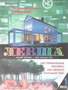 Левша. Выпуск №1 за январь 2013 года.