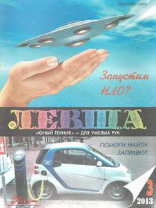 Левша. Выпуск №3 за март 2013 года.