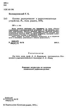 Основы радиолокации и радиолокационные устройства.