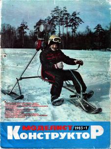 Моделист - конструктор. Выпуск №1 за январь 1983 года.