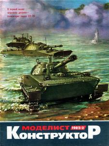 Моделист - конструктор. Выпуск №2 за февраль 1983 года.