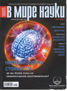 В мире науки. Выпуск №5 за май 2011 года.