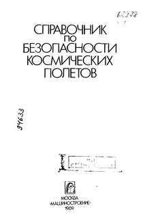 Справочник по безопасности космических полетов.