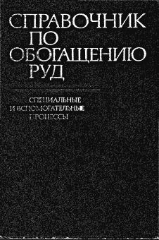 Справочник по обогащению руд. Т3. Специальные и вспомогательные процессы.