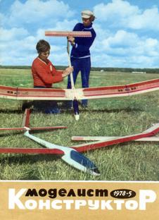 Моделист - конструктор. Выпуск №5 за май 1978 года.