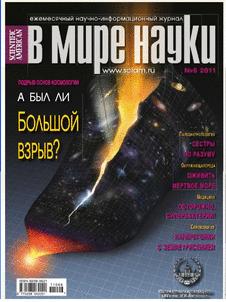 В мире науки. Выпуск №6 за июнь 2011 года.
