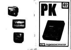Радиоконструктор. Выпуск №2 за яфевраль 1996 года.