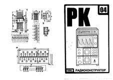 Радиоконструктор. Выпуск №4 за апрель 1996 года.