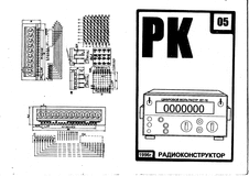 Радиоконструктор. Выпуск №5 за май 1996 года.