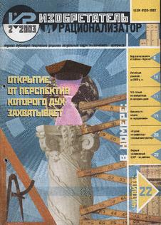 Изобретатель и рационализатор. Выпуск №2 за февраль 2003 года.