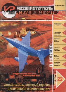 Изобретатель и рационализатор. Выпуск №1 за январь 2003 года.