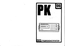 Радиоконструктор. Выпуск №6 за июнь 1996 года.