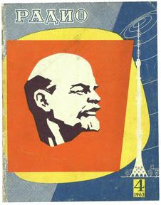 Радио. Выпуск №4 за апрель 1963 года.