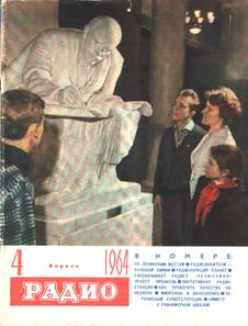 Радио. Выпуск №4 за апрель 1964 года.