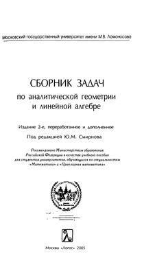 Сборник задач по аналитической геометрии и линейной алгебре.