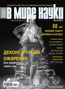 В мире науки. Выпуск №4 за апрель 2011 года.
