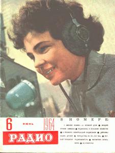 Радио. Выпуск №6 за июнь 1964 года.