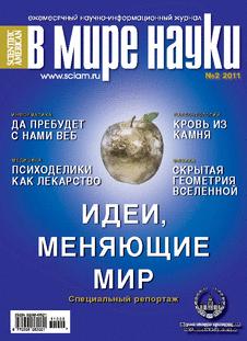 В мире науки. Выпуск №2 за февраль 2011 года.