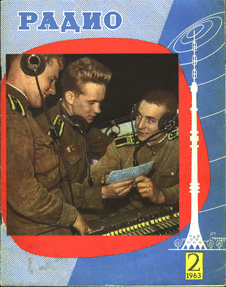 Радио. Выпуск №2 за февраль 1963 года.