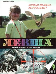 Левша. Выпуск №9 за сентябрь 2011 года.