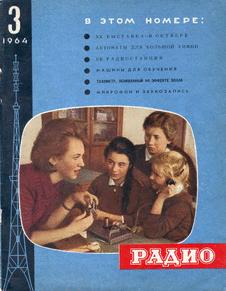 Радио. Выпуск №3 за март 1964 года.