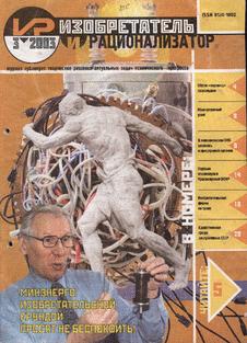 Изобретатель и рационализатор. Выпуск №3 за март 2003 года.