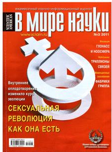 В мире науки. Выпуск №3 за март 2011 года.