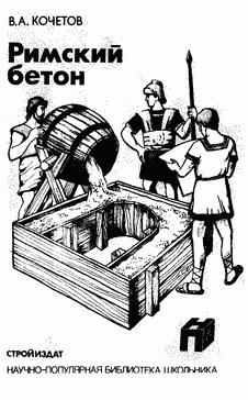 Римский бетон: (Из истории строительства и строительной техники Древнего Рима).