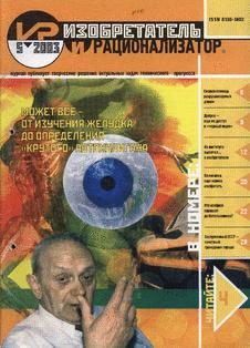 Изобретатель и рационализатор. Выпуск №5 за май 2003 года.