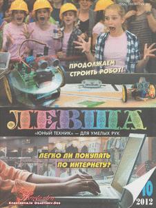 Левша. Выпуск №10 за октябрь 2012 года.