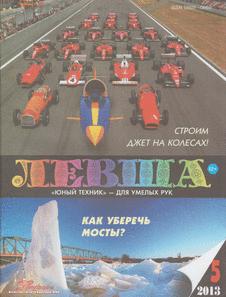 Левша. Выпуск №5 за май 2013 года.
