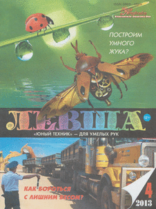 Левша. Выпуск №4 за апрель 2013 года.