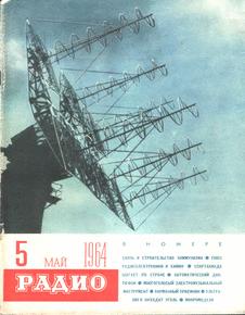 Радио. Выпуск №5 за май 1964 года.