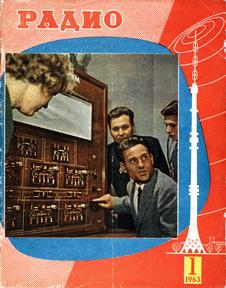 Радио. Выпуск №1 за январь 1963 года.