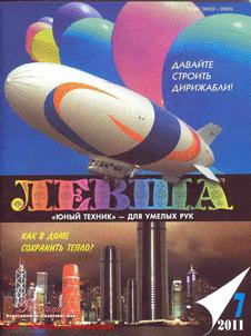 Левша. Выпуск №7 за июль 2011 года.