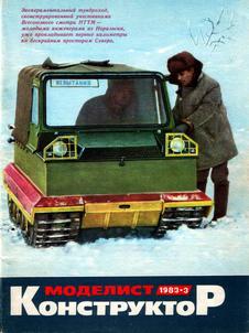 Моделист - конструктор. Выпуск №3 за март 1983 года.