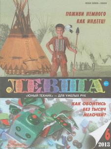 Левша. Выпуск №6 за июль 2013 года.