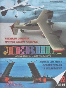 Левша. Выпуск №12 за декабрь 2012 года.