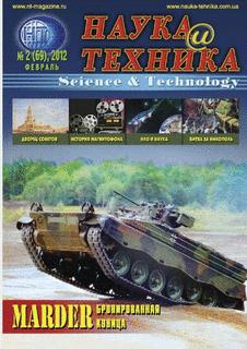 Наука и техника. Выпуск №2 за февраль 2012 года.