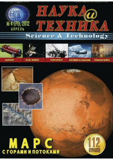 Наука и техника. Выпуск №4 за апрель 2012 года.