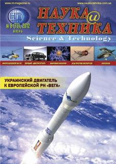 Наука и техника. Выпуск №6 за июнь 2012 года.