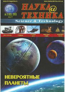 Наука и техника. Выпуск №3 за март 2013 года.