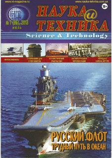 Наука и техника. Выпуск №7 за июль 2013 года.