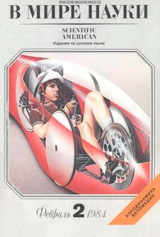 В мире науки. Выпуск №2 за февраль 1984 года.