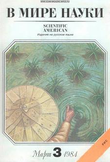 В мире науки. Выпуск №3 за март 1984 года.
