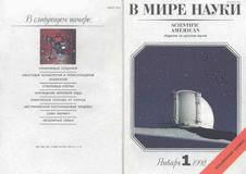 В мире науки. Выпуск №1 за январь 1992 года.