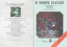В мире науки. Выпуск №2 за февраль 1992 года.