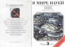 В мире науки. Выпуск №3 за март 1992 года.