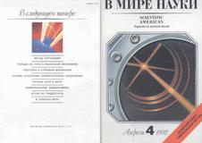 В мире науки. Выпуск №4 за апрель 1992 года.